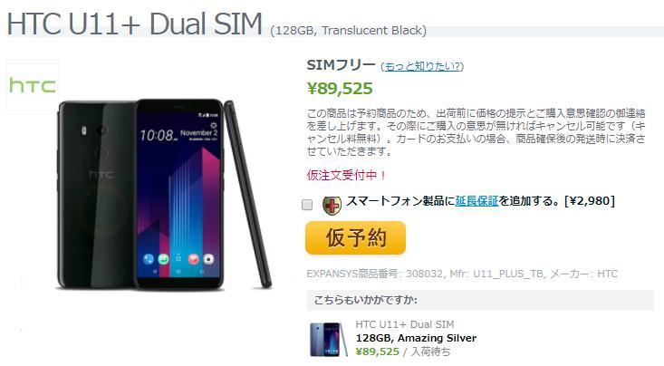 EXPANSYS HTC U11+ 商品ページ