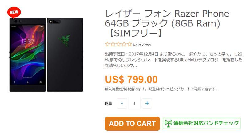 ETOREN Razer Phone 商品ページ