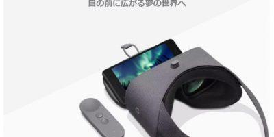 Googleストア Google Daydream View 商品ページ