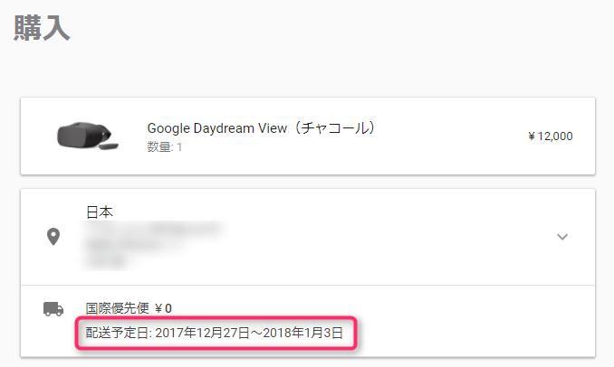 Googleストア Google Daydream View 配送予定日