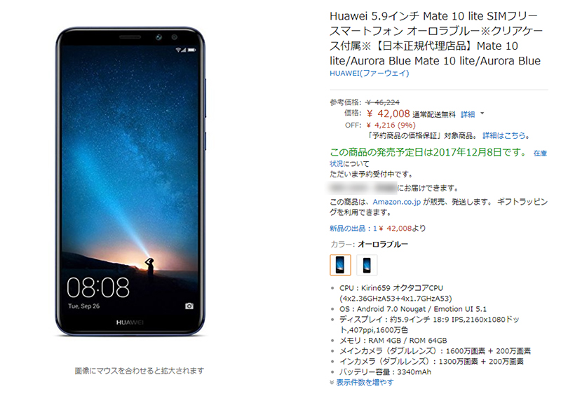 Amazon.co.jp Huawei Mate 10 lite 商品ページ