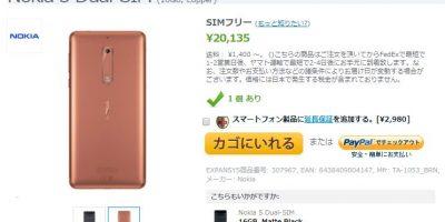 EXPANSYS Nokia 5 商品ページ