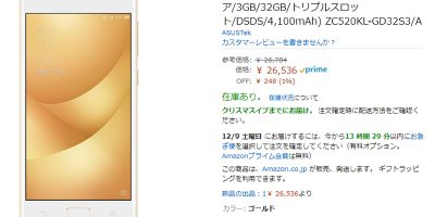 Amazon.co.jp ASUS ZenFone 4 Max 商品ページ
