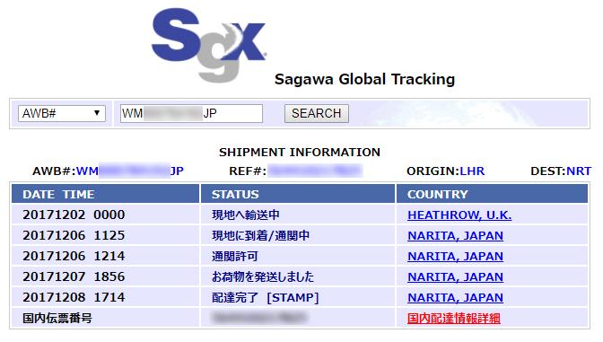Sgxの荷物追跡画面