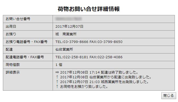 佐川急便の荷物追跡画面