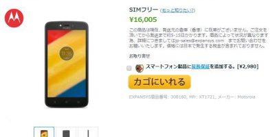 EXPANSYS Motorola Moto C Plus 商品ページ