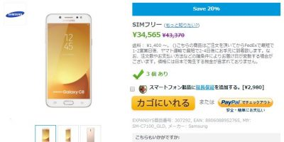 EXPANSYS Samsung Galaxy C8 商品ページ