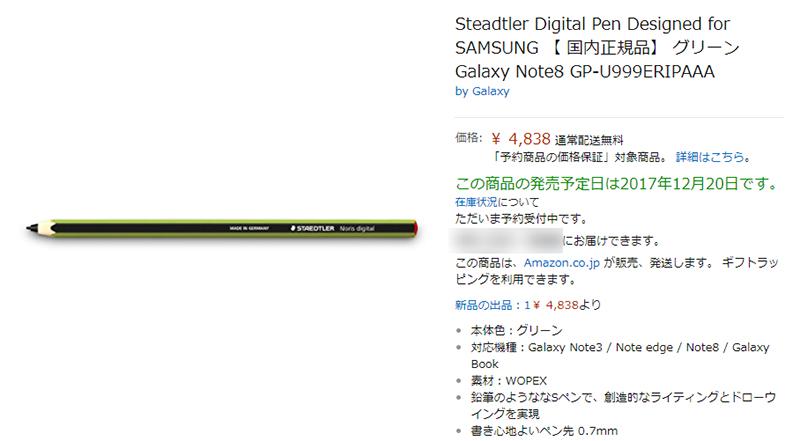 Amazon.co.jp STAEDTLER Noris Digital 商品ページ