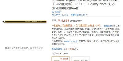 Amazon.co.jp STAEDTLER Noris Digital 商品ページ