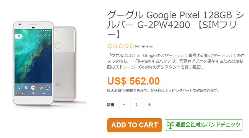 ETOREN Google Pixel 商品ページ