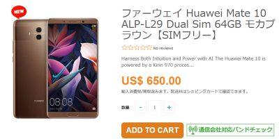 ETOREN Huawei Mate 10 商品ページ
