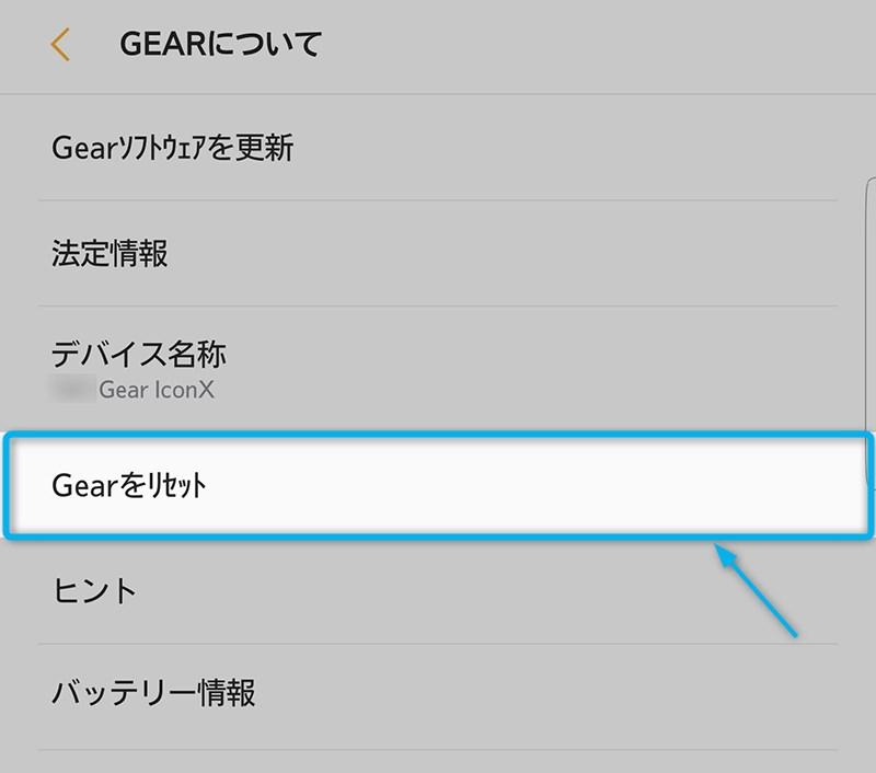 Samsung Gear IconX(2018) 初期化