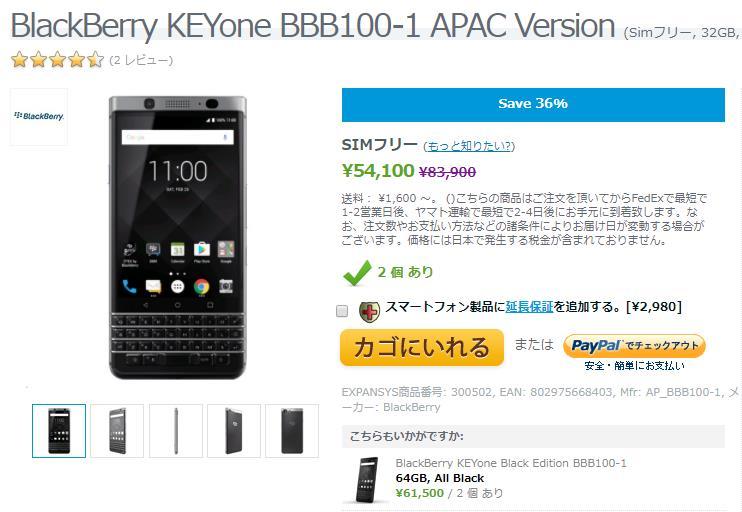 EXPANSYS BlackBerry KEYone 商品ページ
