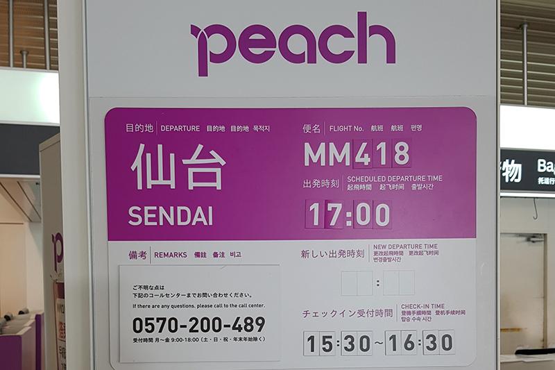 Peach(ピーチ) 仙台-札幌(新千歳)便