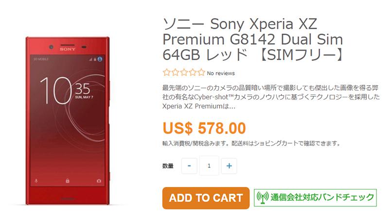 ETOREN Sony Xperia XZ Premium 商品ページ