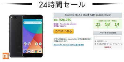 EXPANSYS Xiaomi Mi A1 商品ページ