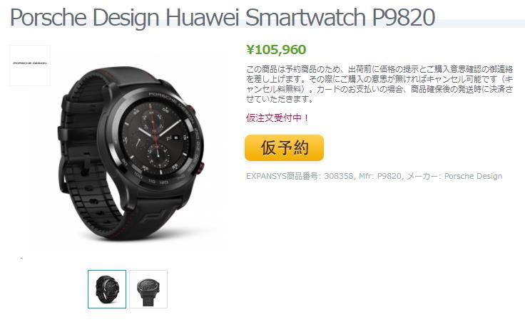 EXPANSYS Porsche Design Huawei Smartwatch P9820 商品ページ
