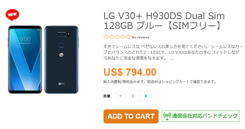 ETOREN LG V30+ 商品ページ