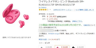 Amazon.co.jp Samsung Gear IconX(2018) 商品ページ