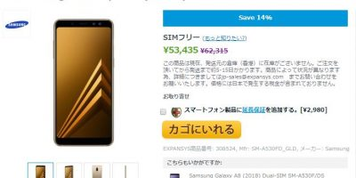EXPANSYS Samsung Galaxy A8(2018) 商品ページ