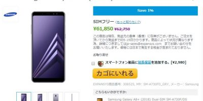 EXPANSYS Samsung Galaxy A8+(2018) 商品ページ