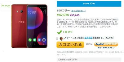 EXPANSYS HTC U11 EYEs 商品ページ