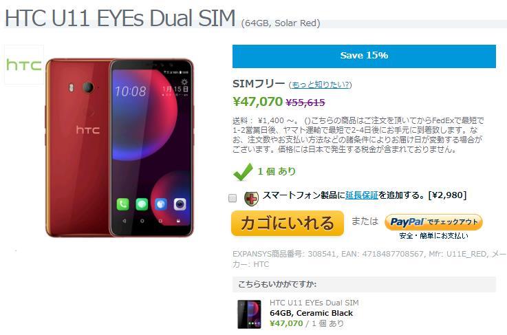 EXPANSYS HTC U11 EYEs 商品ページ