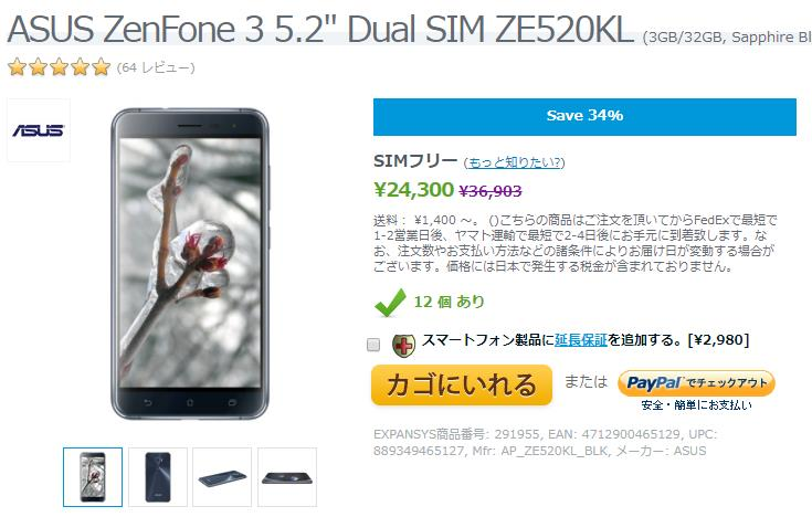 EXPANSYS ASUS ZenFone 3 商品ページ