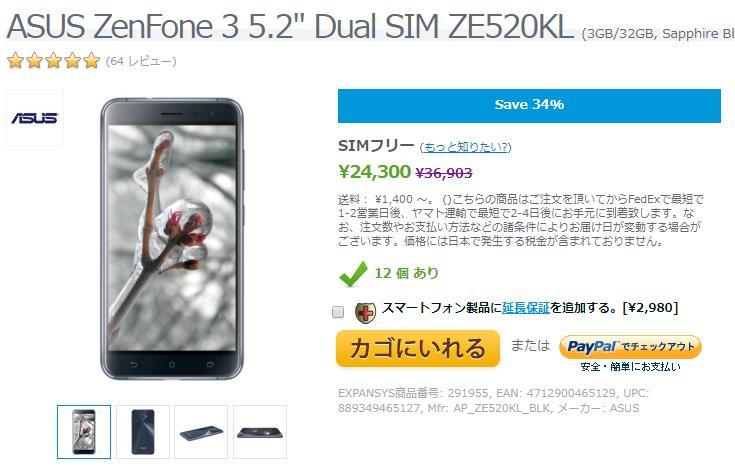 EXPANSYS ASUS ZenFone 3 商品ページ