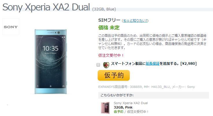 EXPANSYS Sony Xperia XA2 商品ページ