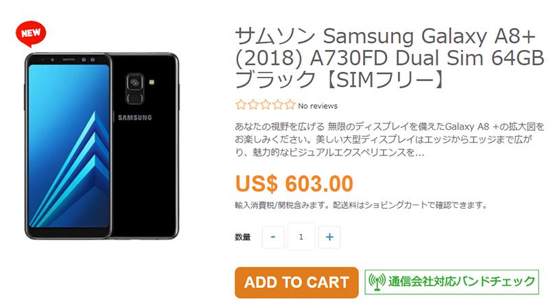 ETOREN Samsung Galaxy A8+(2018) 商品ページ
