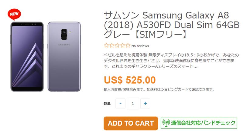 ETOREN Samsung Galaxy A8(2018) 商品ページ