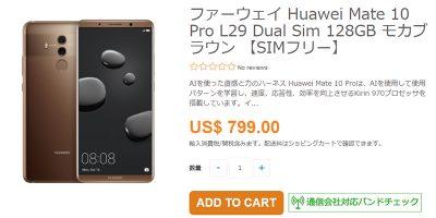 ETOREN Huawei Mate 10 Pro 商品ページ