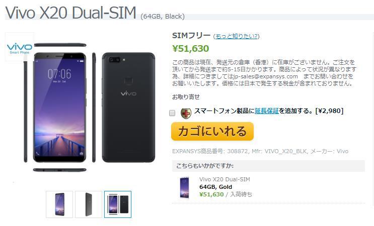 EXPANSYS Vivo X20 商品ページ
