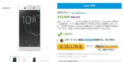 EXPANSYS Sony Xperia XA1 Ultra 商品ページ