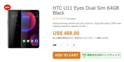 ETOREN HTC U11 EYEs 商品ページ