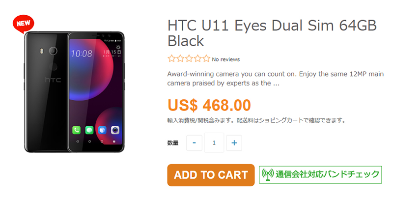 ETOREN HTC U11 EYEs 商品ページ