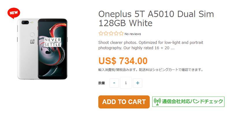 ETOREN OnePlus 5T 商品ページ