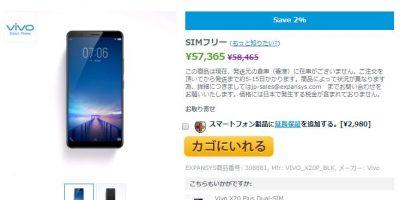 EXPANSYS Vivo X20 Plus 商品ページ