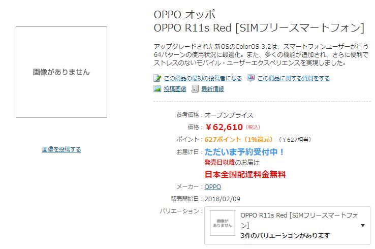 ヨドバシ.com OPPO R11s 商品ページ