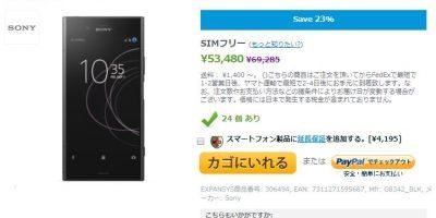 EXPANSYS Sony Xperia XZ1 商品ページ