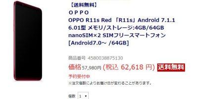ビックカメラ楽天市場店 OPPO R11s 商品ページ