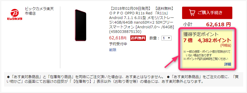 ビックカメラ楽天市場店 OPPO R11s ポイント還元内容