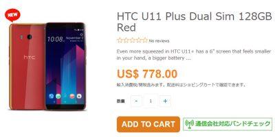 ETOREN HTC U11+ 商品ページ