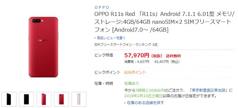 ビックカメラ OPPO R11s 商品ページ