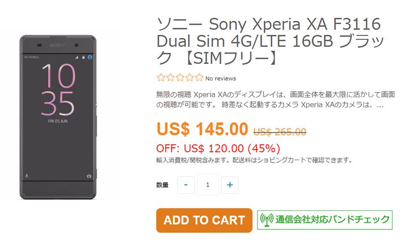 ETOREN Sony Xperia XA 商品ページ