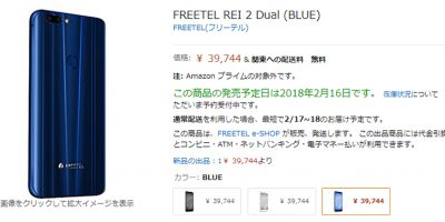 Amazon.co.jp FREETEL REI 2 Dual 商品ページ