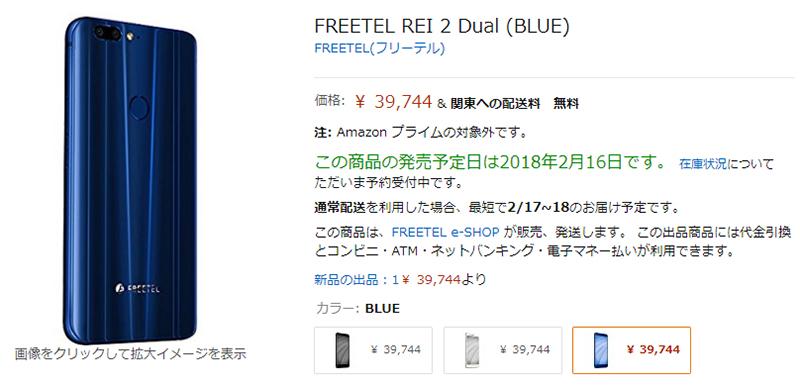 Amazon.co.jp FREETEL REI 2 Dual 商品ページ