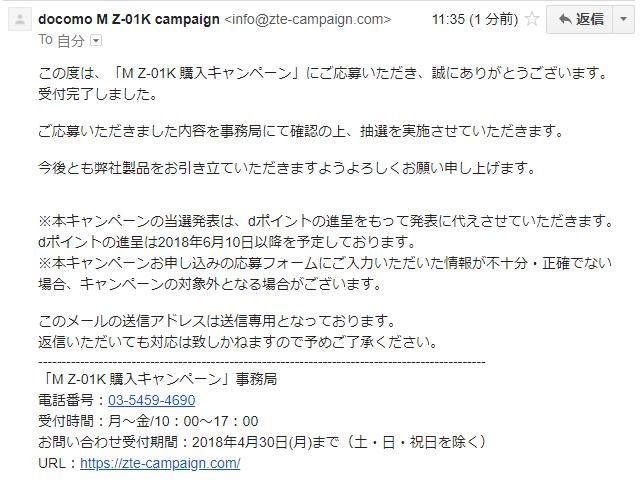 docomo M Z-01K 購入キャンペーン