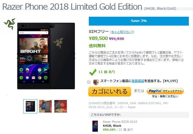 EXPANSYS Razer Phone 商品ページ